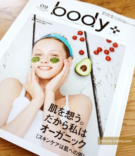 body+ 9月号