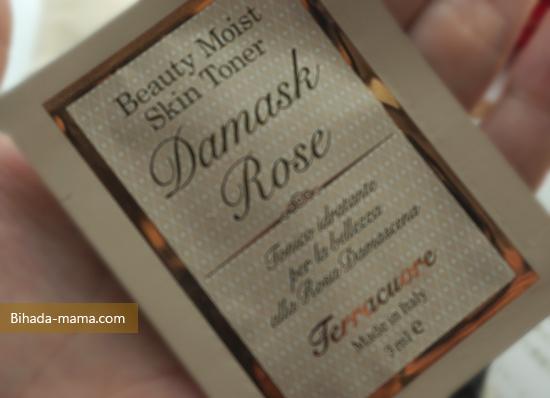 テラクオーレ オイル美容液体験キット 化粧水