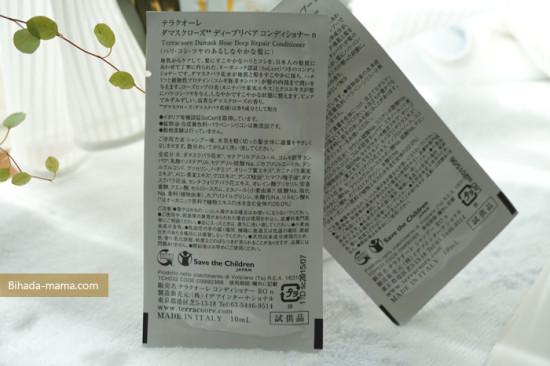 テラクオーレヘアケア3種お試しセット-ダマスクローズ