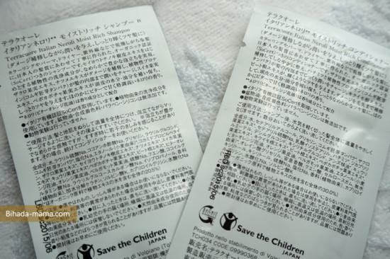 テラクオーレヘアケア3種お試しセット-ネロリ