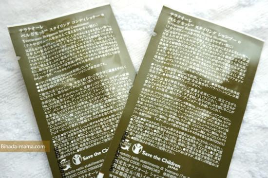テラクオーレヘアケア3種お試しセット-ベルガモット