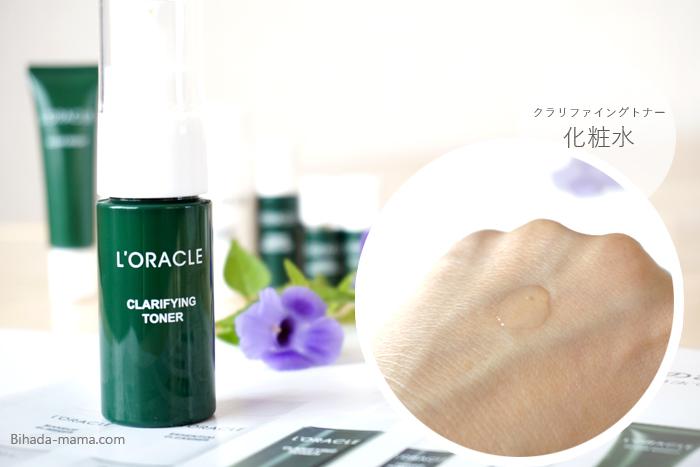 オラクル お試しセット クラリファイングトナー 化粧水