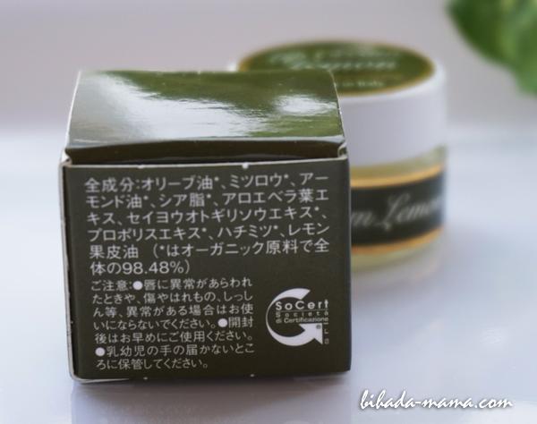 Terracuore(テラクオーレ) リップクリーム レモン