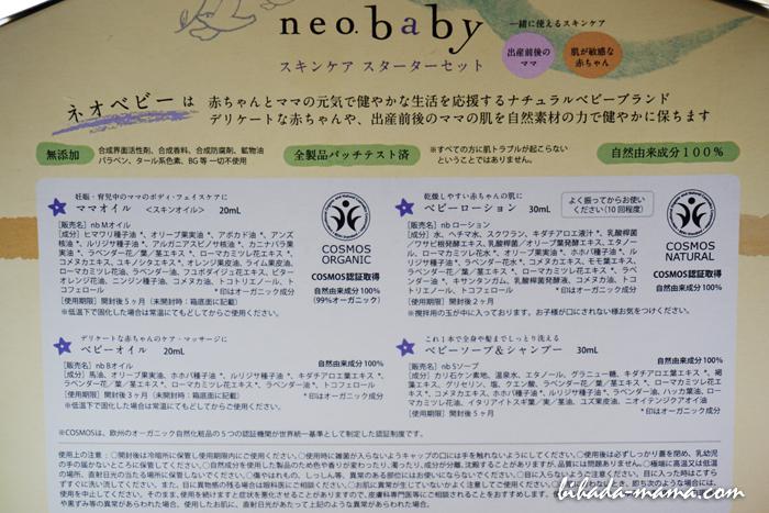 neobaby(ネオベビー)スキンケア スターターセット