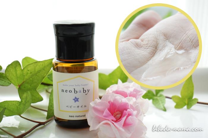 neobaby(ネオベビー) ベビーオイル