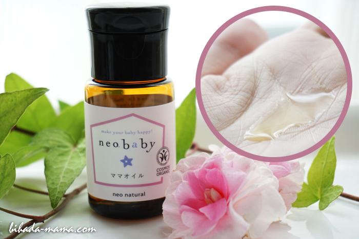 neobaby(ネオベビー) ママオイル