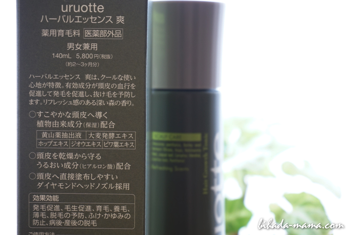 uruotte ハーバルエッセンス 爽