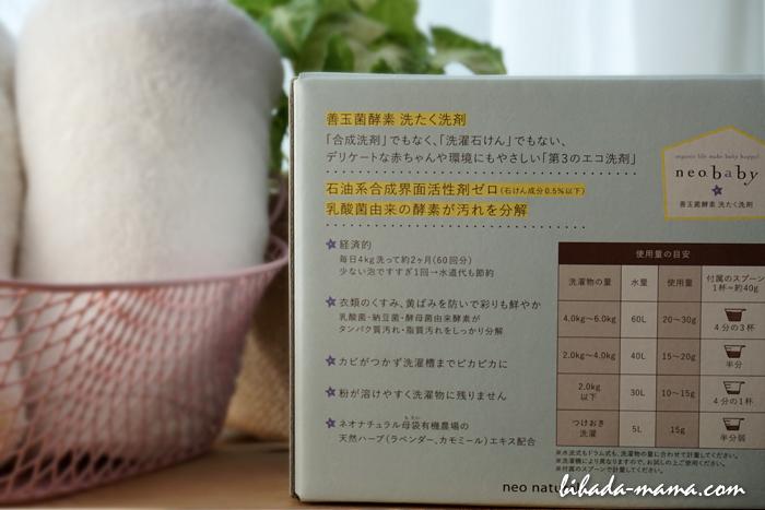 ネオベビー neobaby 善玉菌酵素 洗たく洗剤
