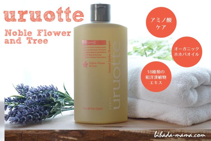 uruotte (うるおって)  ノーブルフラワー&ツリー
