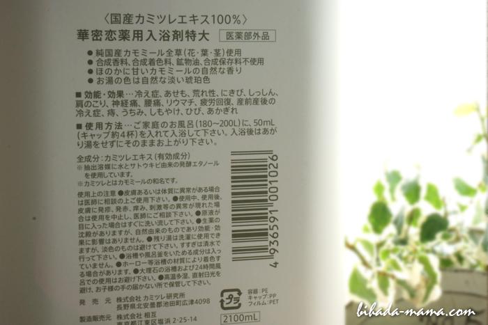 華密恋 入浴剤 2100ml