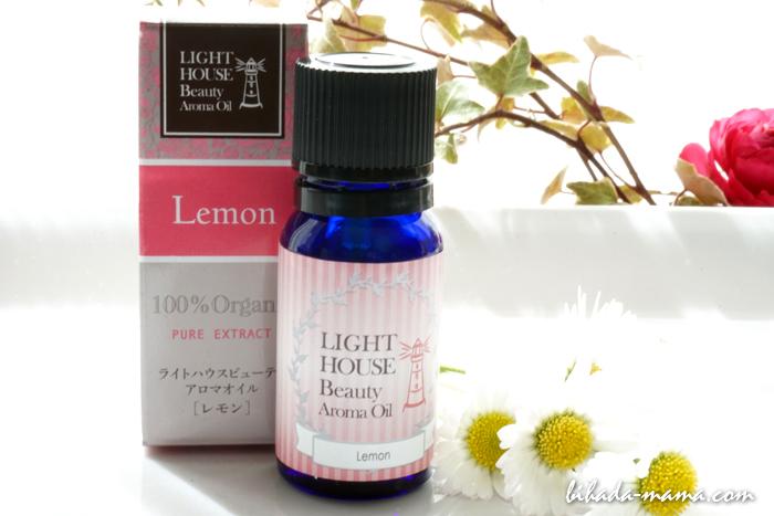 ライトハウスビューティーアロマオイル レモン