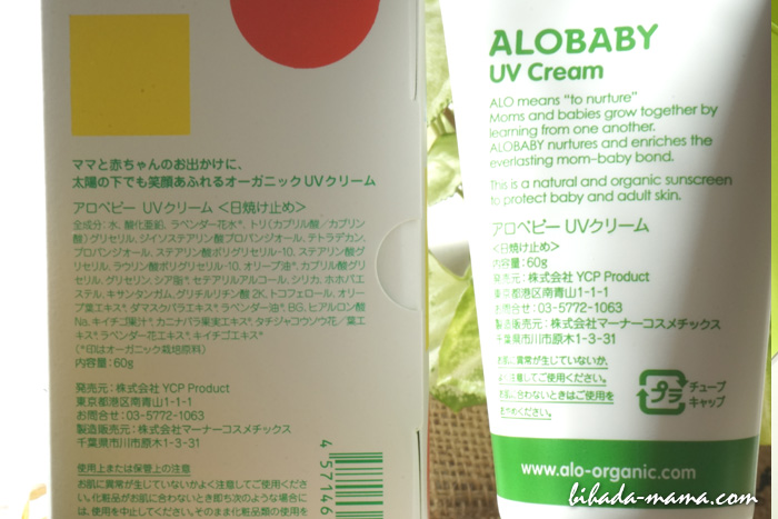 アロベビー UV クリーム SPF15