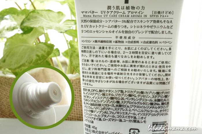 ママバター UVクリーム アロマイン