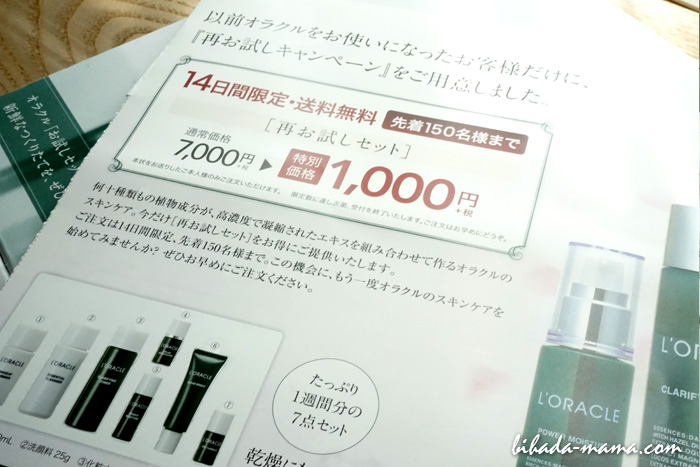 オラクルトライアルセットが1000円
