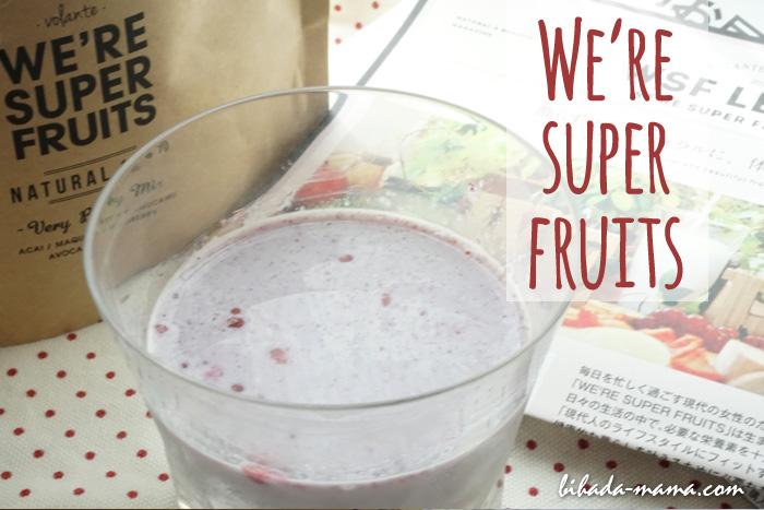 WE'RE SUPER FRUITS(ウィーアースーパーフルーツ)
