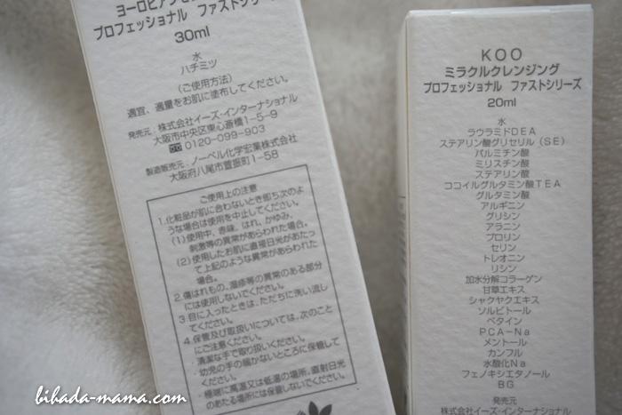 美容断食のkooミニボトルセット