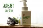 アロベビー ベビーソープは小さな赤ちゃんのいるママにおすすめ